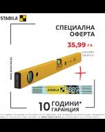 Алуминиев нивелир Stabila Type 70 60 см + дървен метър Stabila Be a True PRO
