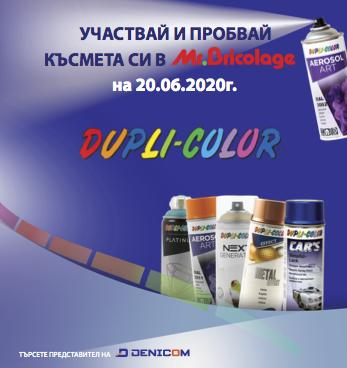 Печели награди с Dupli Color в Mr. Bricolage на 20.06.2020г (събота)!