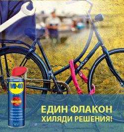 Поддръжка на веригата при велосипеда с wd40